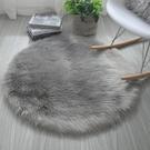 地毯長毛絨地墊仿羊毛圓形可水洗臥室毛【奇妙商鋪】