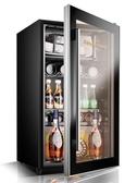 Fasato/凡薩帝 BC-95冰吧冰箱紅酒櫃恒溫酒櫃家用展示冷藏小冰櫃  ATF 『聖誕免運』