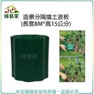 【綠藝家】造景分隔擋土浪板(長度8M*高...