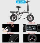 14寸折疊電動自行車成人小型超輕代步鋰電池電瓶車代駕寶司機專用 【老闆大折扣】LX