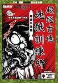 【小叮噹的店】全新 電吉他系列.超絕吉他地獄訓練所-叛逆入伍篇.附CD 581199