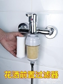 過濾器浴知道花灑過濾器洗澡家用沐浴淋浴花灑過濾器凈水前置過濾器 美物 618狂歡