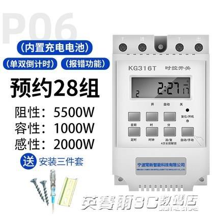 微電腦時控開關機時間控制器電源定時器路燈220v時空kg316t大功率