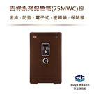 吉祥系列保險箱(75MWC)棕金庫/防盜/電子式密碼鎖/保險櫃@桃保科技