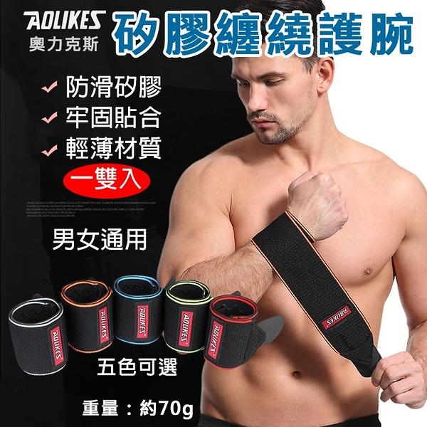攝彩@矽膠纏繞護腕 健身護腕 健身護具Aolikes 纏繞護腕 奧力克斯 健美運動護腕