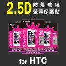MQueen膜法女王 HTC U11plus U11+ 2.5D 防爆玻璃螢幕保護貼 鋼化 9H 高透光 防指紋 疏水疏油 耐刮耐磨