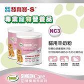 *WANG*台灣 發育寶Care系列《貓用羊奶粉NC3》200g