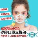 3D立體口罩架 口罩支架 口罩架 透氣口罩架 矽膠口罩架 口罩支撐架 口罩 防疫用品【RS1253】