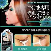 NOBLE 假睫毛裝卸輔助器 知名K彩妝老師節目使用 (全新包裝)  ◇iKIREI