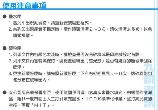 九鎮資訊 HP 63XL 彩色環保高容量墨水匣HP 3630/3632/2130/1110/4520/4650(可顯墨)