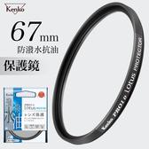KENKO PRO1D LOTUS 67mm PROTECTOR 高硬度保護鏡 UV鏡 防油汙潑水  德寶光學