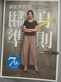 【書寶二手書T2/心靈成長_GWR】窮忙世代的翻身準則_艾兒莎(Elsa Tseng)