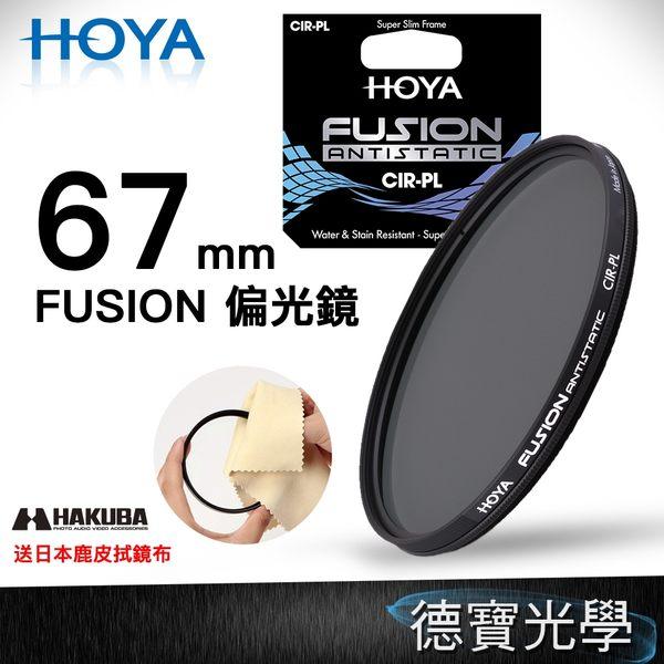 HOYA Fusion CPL 67mm 偏光鏡 送好禮 高穿透高精度頂級光學濾鏡 立福公司貨 風景攝影首選