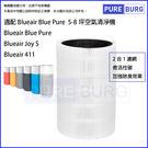 HEPA 2合1空氣濾網適用Blueai...