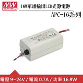MW明緯 APC-16-700 單組0.7A輸出LED光源電源供應器(16W)