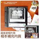 寶寶超音波照片收集冊相本DIY剪貼簿相冊...