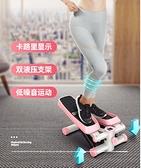 家用靜音踏步機瘦腿女小型慢跑原地登山型腳踏健身器材 【全館免運】