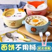 泡面碗帶蓋陶瓷方便面碗單個可愛少女心日式大號學生飯盒宿舍卡通  【快速出貨】