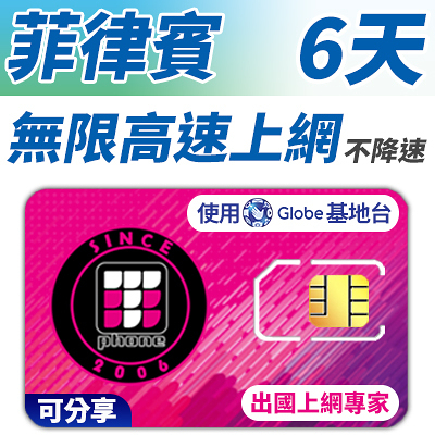 【TPHONE上網專家】菲律賓 無限高速4G上網卡 6天 不降速 使用當地最大GLOBE電信