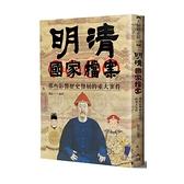 明清國家檔案:那些影響歷史發展的重大案件