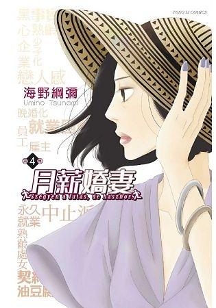月薪嬌妻04