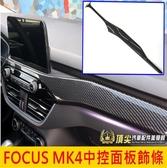 FORD福特【FOCUS MK4中控面板飾條】四代FOCUS專用 19福克斯 卡夢飾條 碳纖維內裝