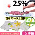 Loxin【SH1108】4+1真空壓縮袋組70x100cm雙夾鏈加厚 抽氣式真空壓縮袋組 真空收納袋 棉被衣物衣服收納