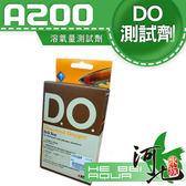 [ 河北水族 ] AZOO 愛族【溶氧量測試劑】D.O.Test