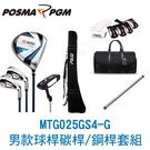 POSMA PGM 高爾夫 男款球桿 碳桿/鋼桿 4支球桿練習桿套組 MTG025GS4-G