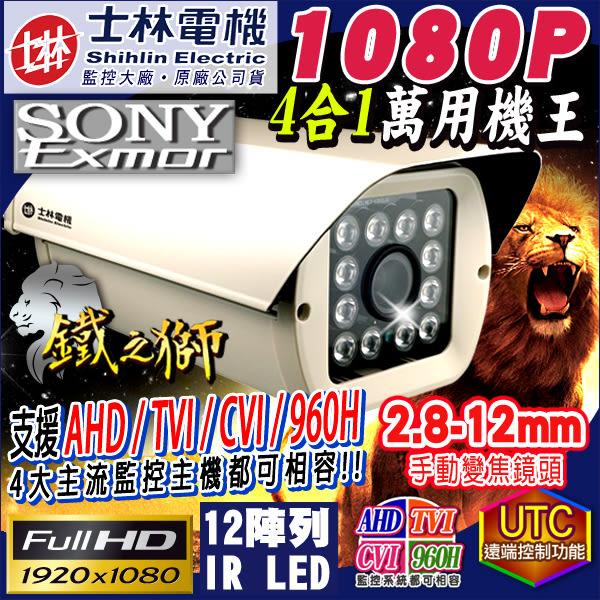 監視器攝影機 KINGNET 士林電機 1080P 戶外防護罩 12顆陣列式燈 2.8-12mm可調式鏡頭 SONY晶片