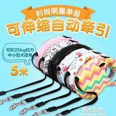 寵物牽引繩自動伸縮狗繩5米狗狗金毛泰迪遛中型小型犬狗錬子用品 全館9折