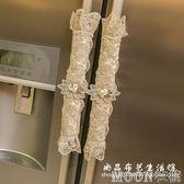 冰箱門把手套達怡瑪布藝冰箱把手套雙開門對開門 門把手套 手把套 把手保護套 moon衣櫥