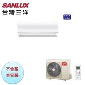 【台灣三洋空調】5-7坪 3.6KW 定頻一對一冷專冷氣《SAC/E-36M》年耗電1066全機3年保固