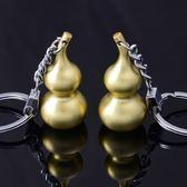 定制黃銅幸運寶葫蘆手工不銹鋼鑰匙扣掛件實心銅掛墜保平安汽車鑰匙鏈【onecity】