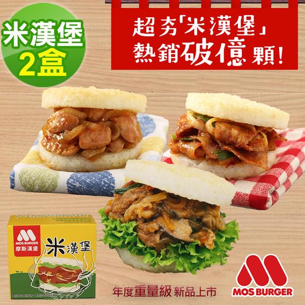 MOS 摩斯漢堡 大份量 甜燒雞肉/韓式豬肉/醬燒牛肉 米漢堡任選2盒(6入/盒)