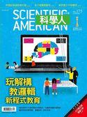 科學人雜誌 9月號/2016 第175期:玩解構、教邏輯 新程式教育