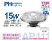 PHILIPS飛利浦 LED 15W 930 3000K 黃光 12V AR111 40度 可調光 高演色 燈泡_PH520226