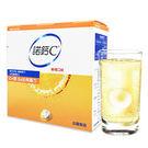 專品藥局 諾鈣C發泡錠 (柳橙口味) 20粒入 (16顆橘子的維他命C+1杯牛奶的鈣) 【2002836】
