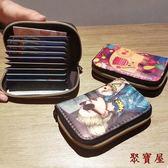 【2枚入】風琴卡片夾男女證件位卡包卡套大容量零錢包一體【聚寶屋】