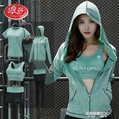 瑜伽服新款速乾衣寬鬆長袖專業健身房跑步運動套裝女    凱斯盾數位3C