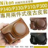 【小咖龍】 Nikon P340 P330 P310 P300 相機皮套 兩件式皮套 相機包 相機保護套 COOLPIX 附送背帶