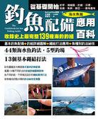 釣魚配備應用百科(海水魚篇):史上最完整139種海釣釣組收錄