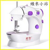 迷你縫紉機小型全自動電動縫紉機
