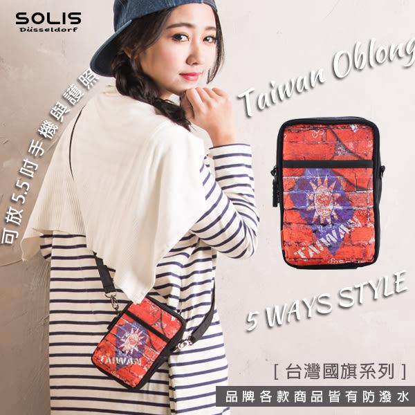 SOLIS [ 台灣國旗系列 ] 多功能萬用包
