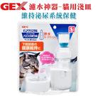 日本GEX《濾水神器-貓用淺皿》 貓用,適用多數籠具安裝 /附軟化水質濾芯*1