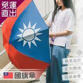 樂嫚妮 反向開收國旗傘 我愛TAIWAN傘【免運直出】