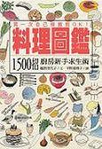 (二手書)料理圖鑑:1500招廚房新手求生術