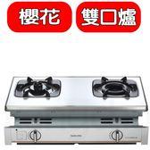 (全省安裝)櫻花【G-6703SN】雙口嵌入爐(與G-6703S同款)瓦斯爐天然氣