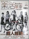 【書寶二手書T1/雜誌期刊_YHI】樂活單車_35期_鐵人維新