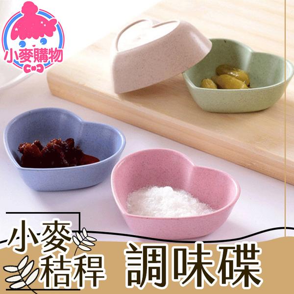 ✿現貨 快速出貨✿【小麥購物】小麥稈調味 小菜碟 小碟子 餐具 醬汁盤 調味碟【Y609】